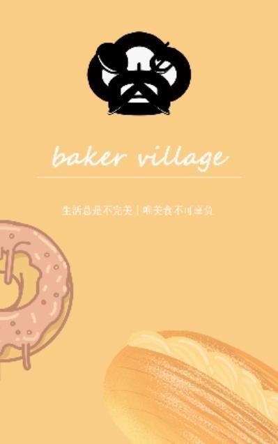 bv烘焙截图3