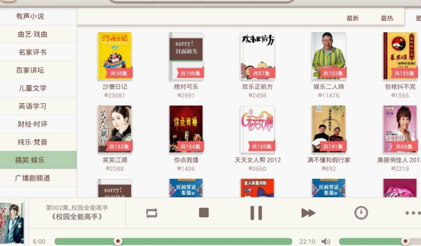 小说听书大全app下载