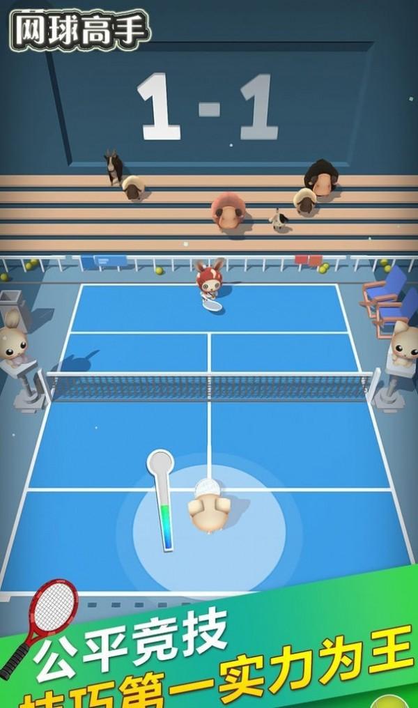 网球高手截图2