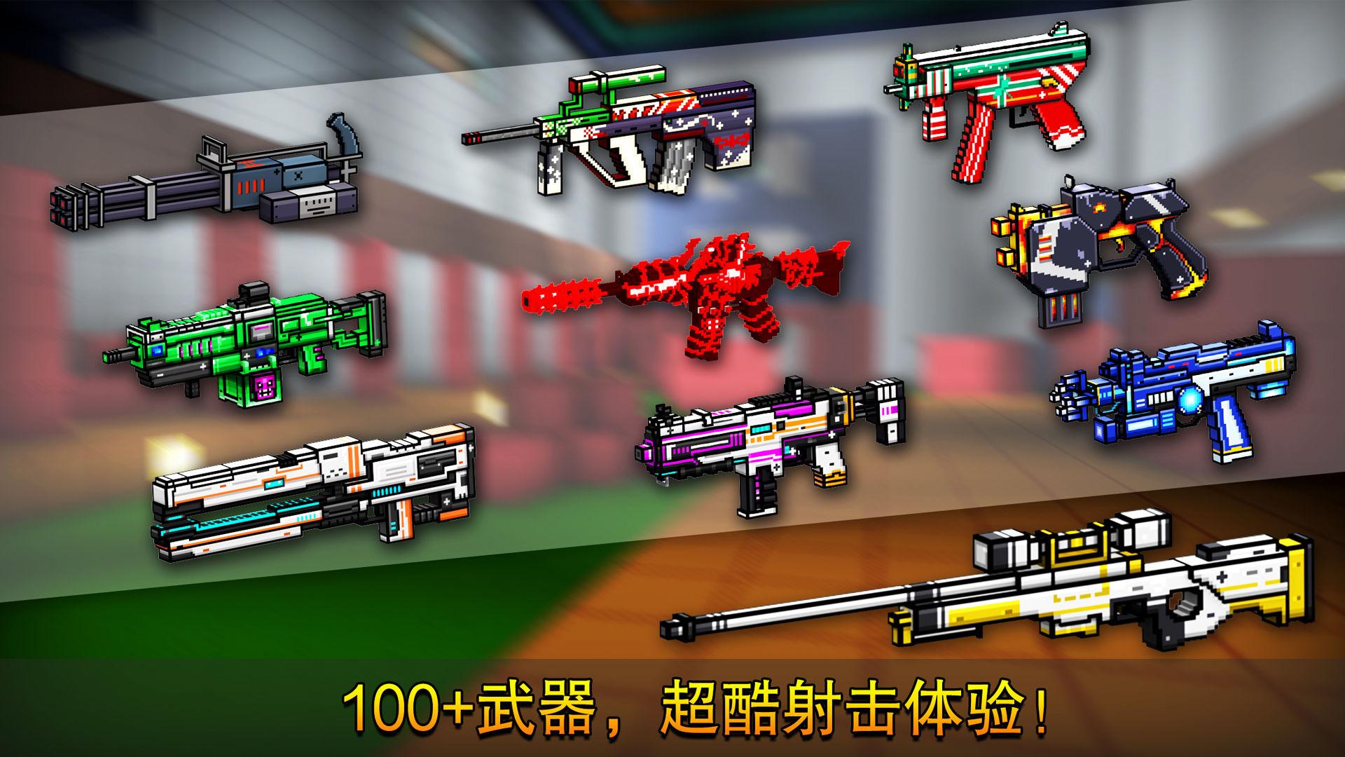 现代像素射击截图3