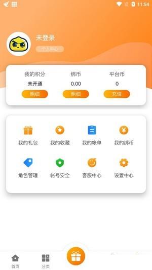 聚玩游戏平台app截图1