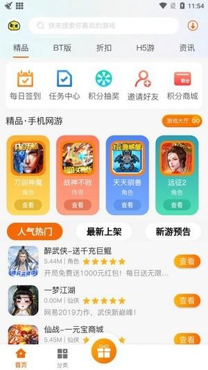 聚玩游戏平台app截图2