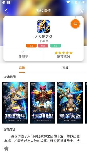 聚玩游戏平台app截图3