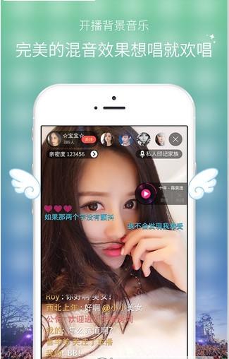 欢乐直播app截图2