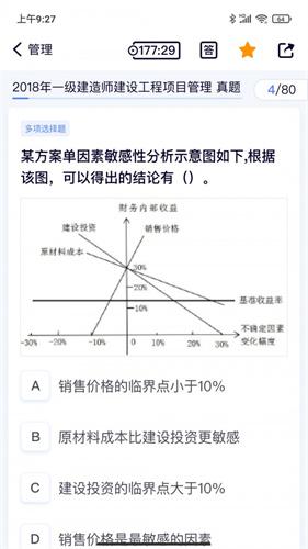 第一题app截图4