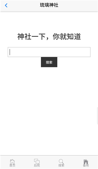 琉璃神社app截图1