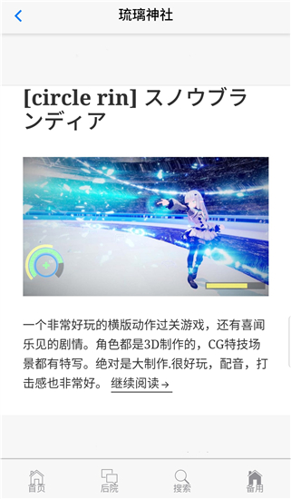 琉璃神社app截图4