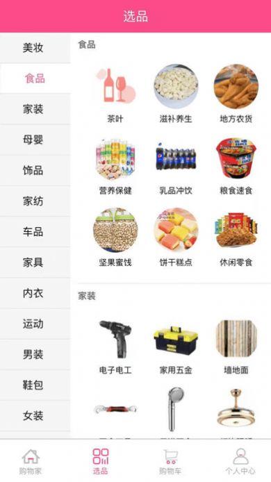 购物家app截图4