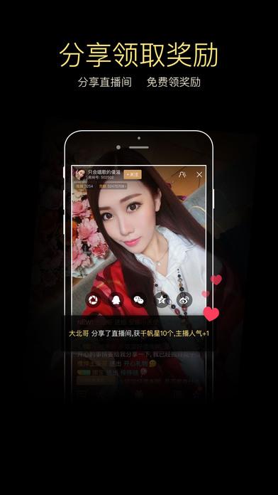 千帆直播app截图3