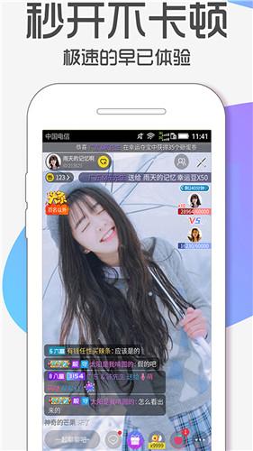 七夜直播app截图3