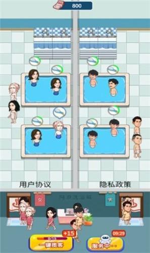 阿浪洗浴城截图1