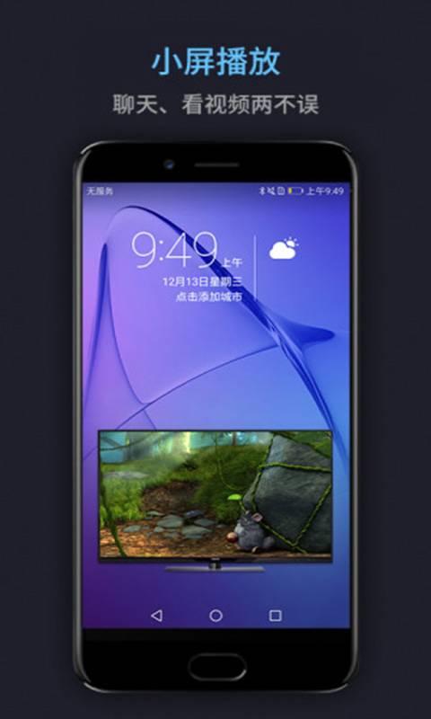pr九尾狐app截图1