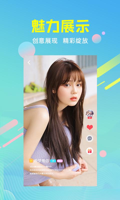 向日葵直播app截图2