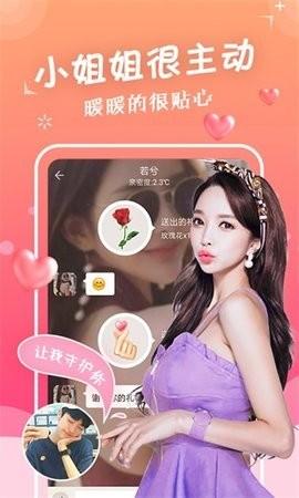 杏仁视频直播app截图3