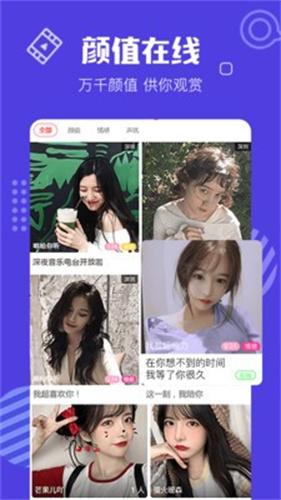 初爱直播app截图3