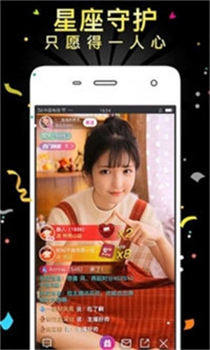 红颜直播app截图1