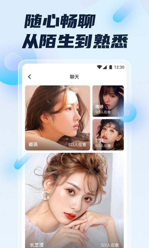 大草莓直播app截图2