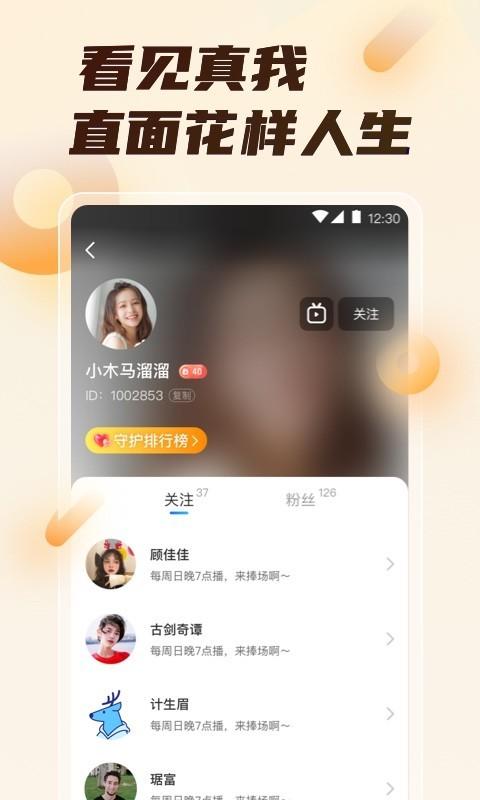 大草莓直播app截图4