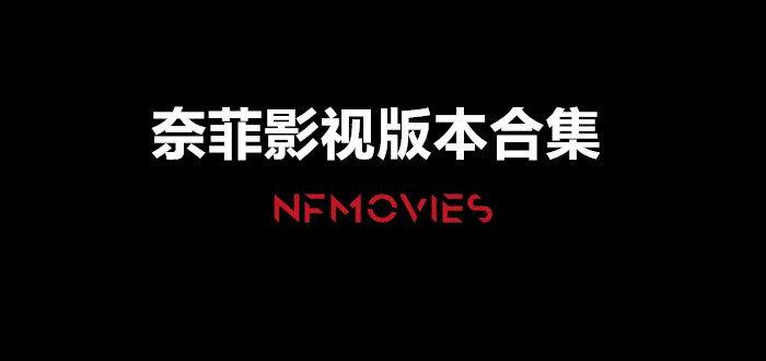 奈菲影视app下载