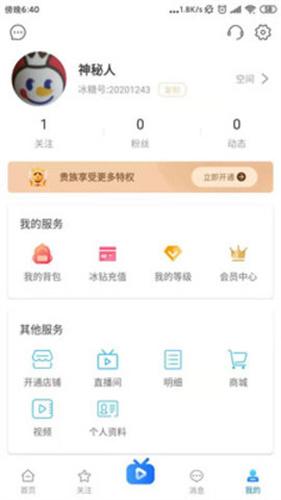 冰糖直播app截图3