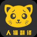 人猫翻译机