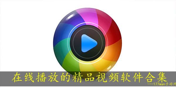 在线播放的精品视频软件合集