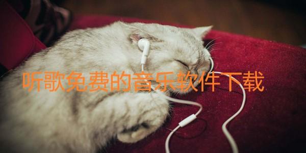 听歌免费的音乐软件下载