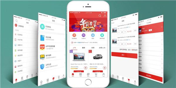 电商app排行榜2020